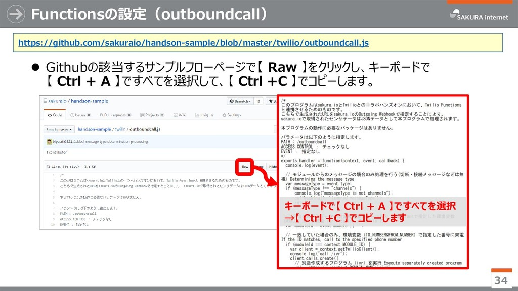 Functionsの設定(outboundcall)  Githubの該当するサンプルフロー...