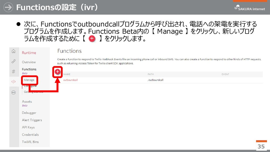 Functionsの設定(ivr) 35  次に、Functionsでoutboundcal...
