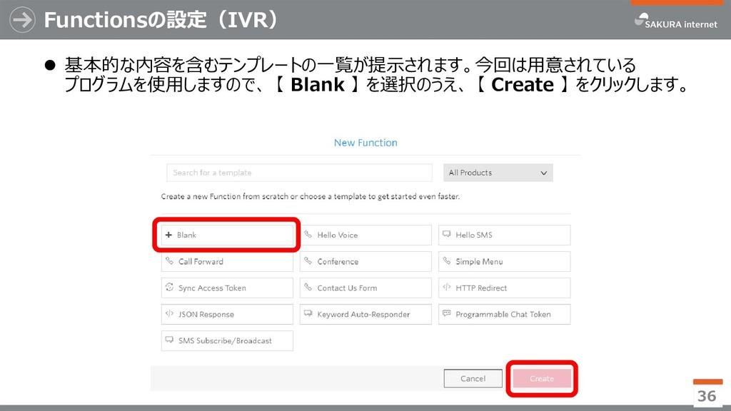 Functionsの設定(IVR) 36  基本的な内容を含むテンプレートの一覧が提示されま...