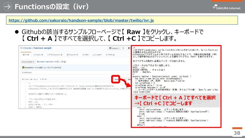 Functionsの設定(ivr)  Githubの該当するサンプルフローページで【 Raw...