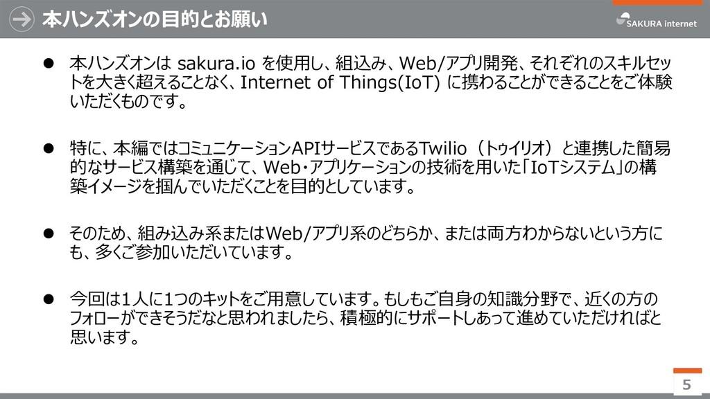 本ハンズオンの目的とお願い  本ハンズオンは sakura.io を使用し、組込み、Web/...