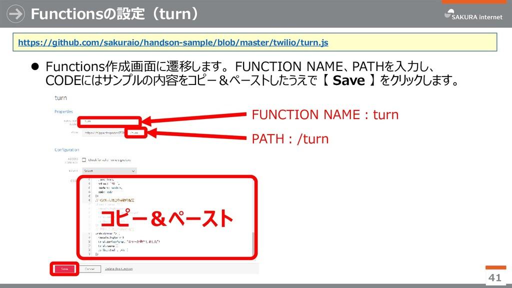 Functionsの設定(turn) 41  Functions作成画面に遷移します。 FU...