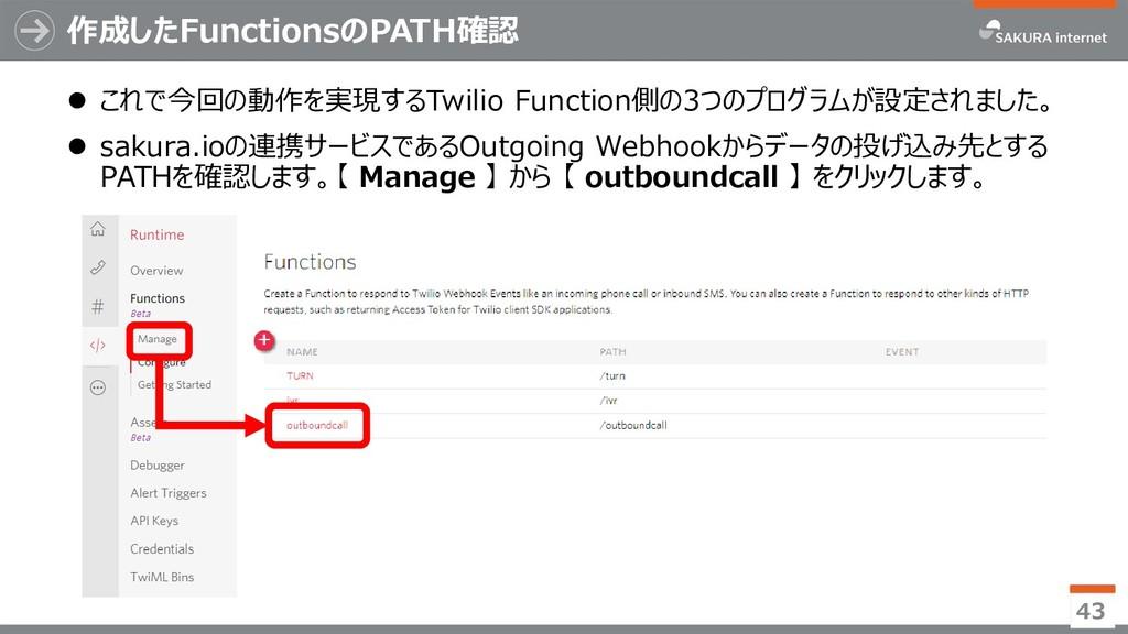 作成したFunctionsのPATH確認 43  これで今回の動作を実現するTwilio F...