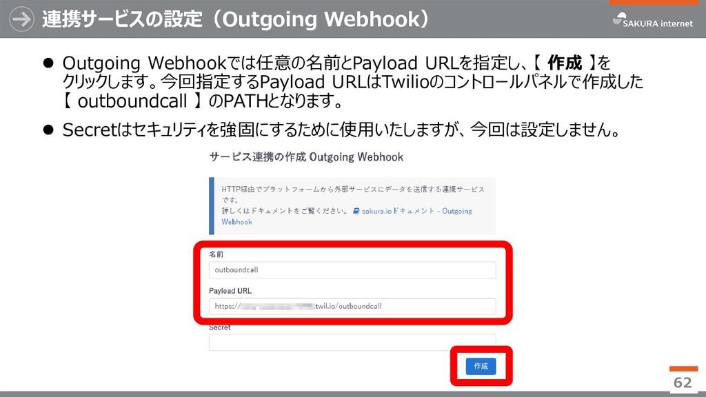 連携サービスの設定(Outgoing Webhook)  Outgoing Webhookで...