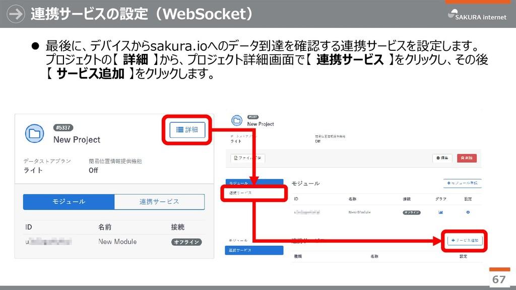 連携サービスの設定(WebSocket)  最後に、デバイスからsakura.ioへのデータ...