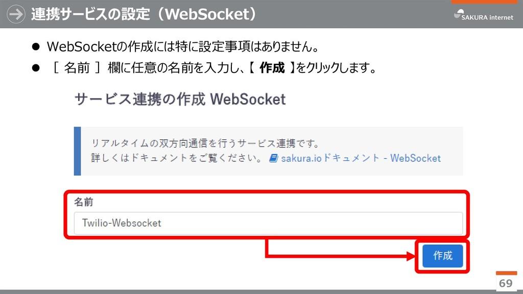 連携サービスの設定(WebSocket)  WebSocketの作成には特に設定事項はありま...