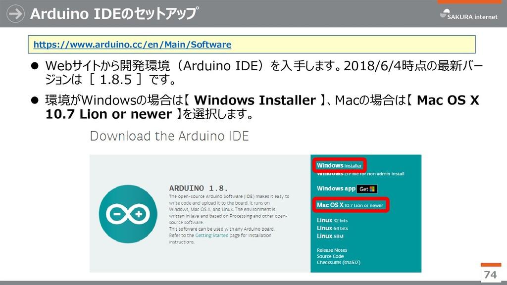 Arduino IDEのセットアップ  Webサイトから開発環境(Arduino IDE)を...