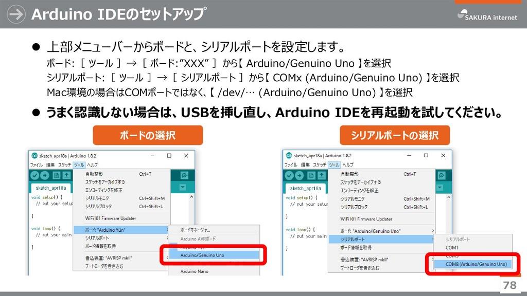 Arduino IDEのセットアップ  上部メニューバーからボードと、シリアルポートを設定し...