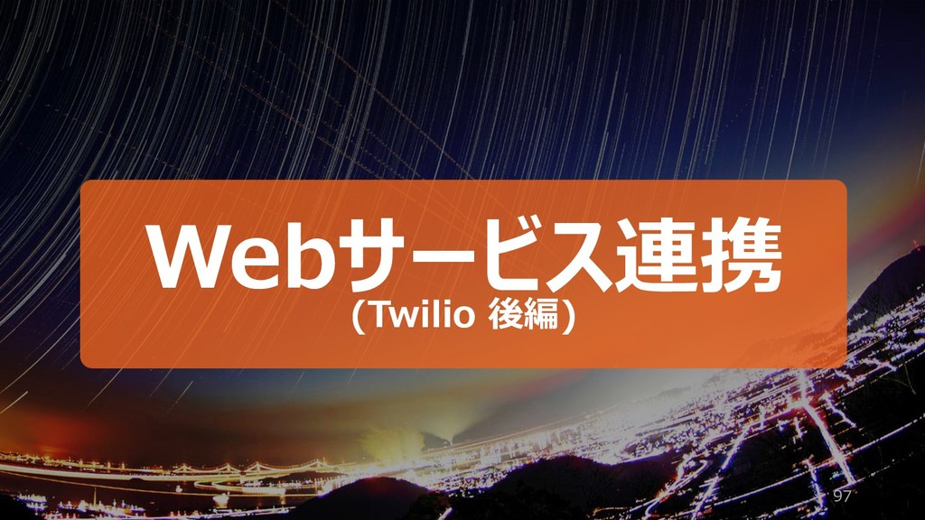 97 Webサービス連携 (Twilio 後編)