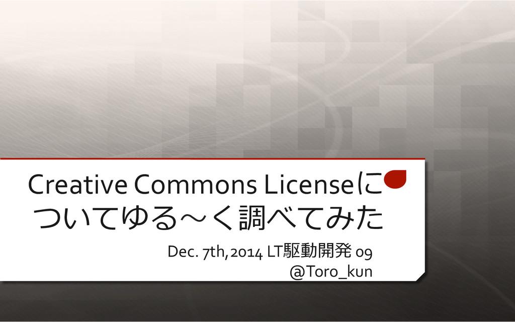 Creative Commons Licenseに ついてゆる〜~く調べてみた D...