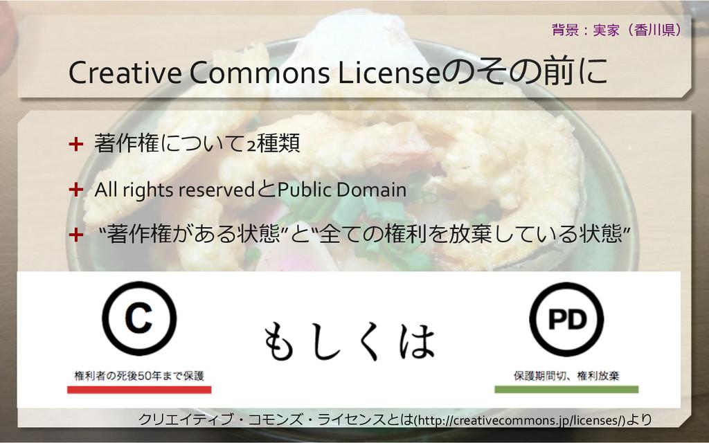 Creative Commons Licenseのその前に Ê 著作権について...