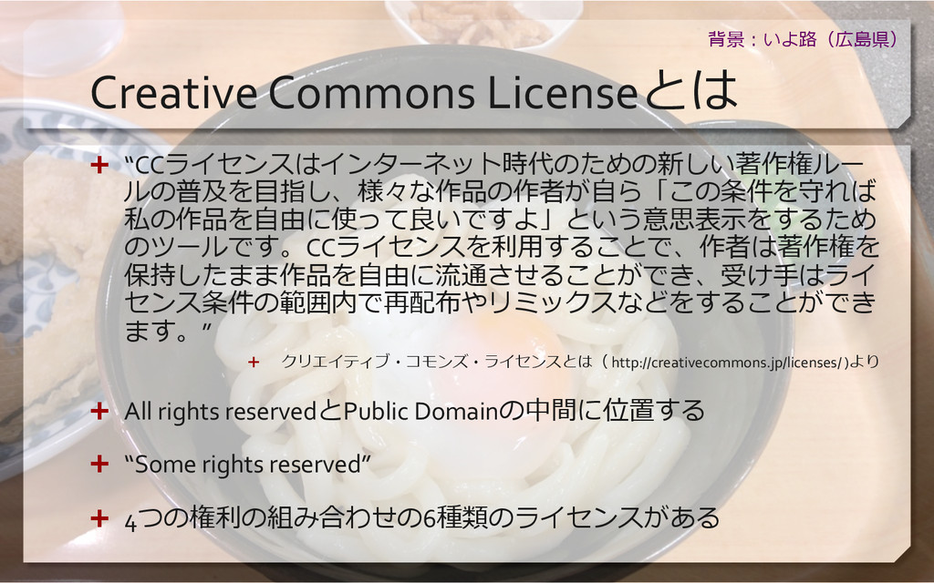 "Creative Commons Licenseとは Ê ""CCライセンスはイ..."