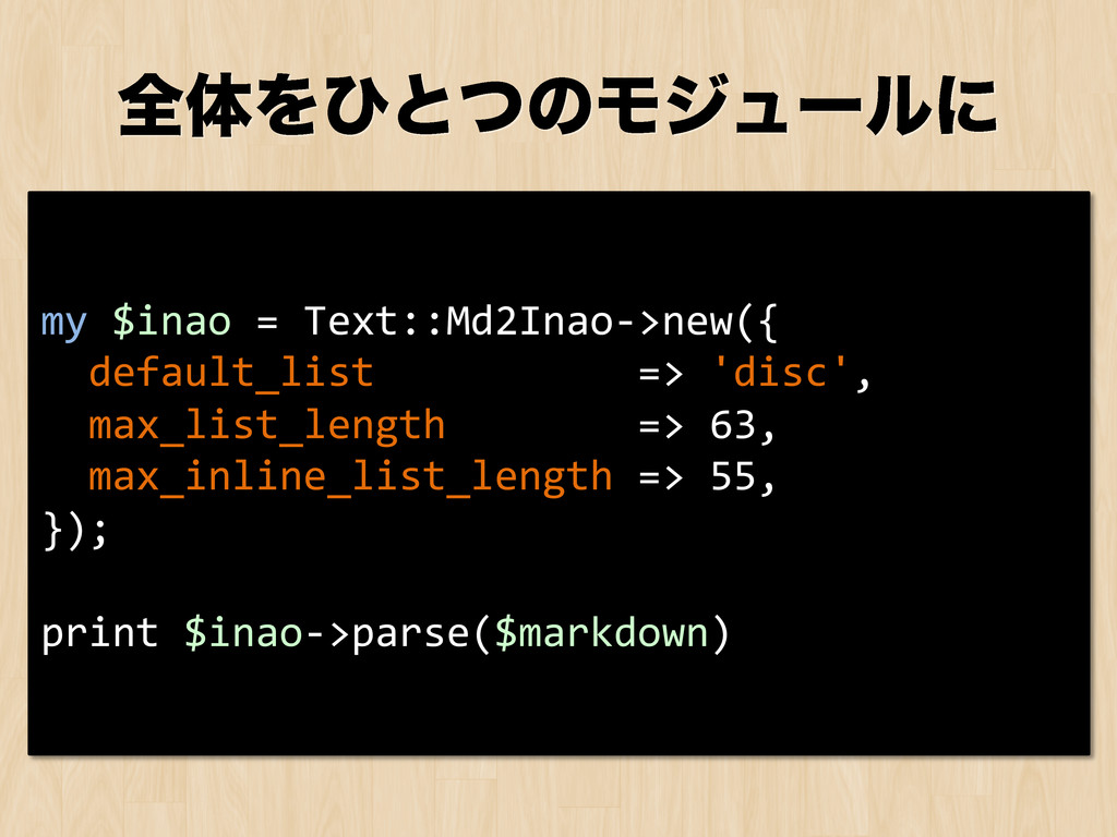 શମΛͻͱͭͷϞδϡʔϧʹ my $inao = Text::Md2Ina...