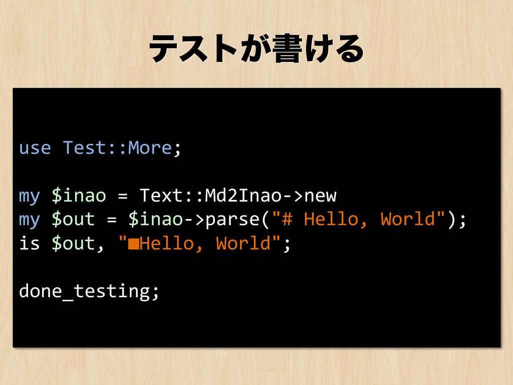 ςετ͕ॻ͚Δ use Test::More;    my $ina...