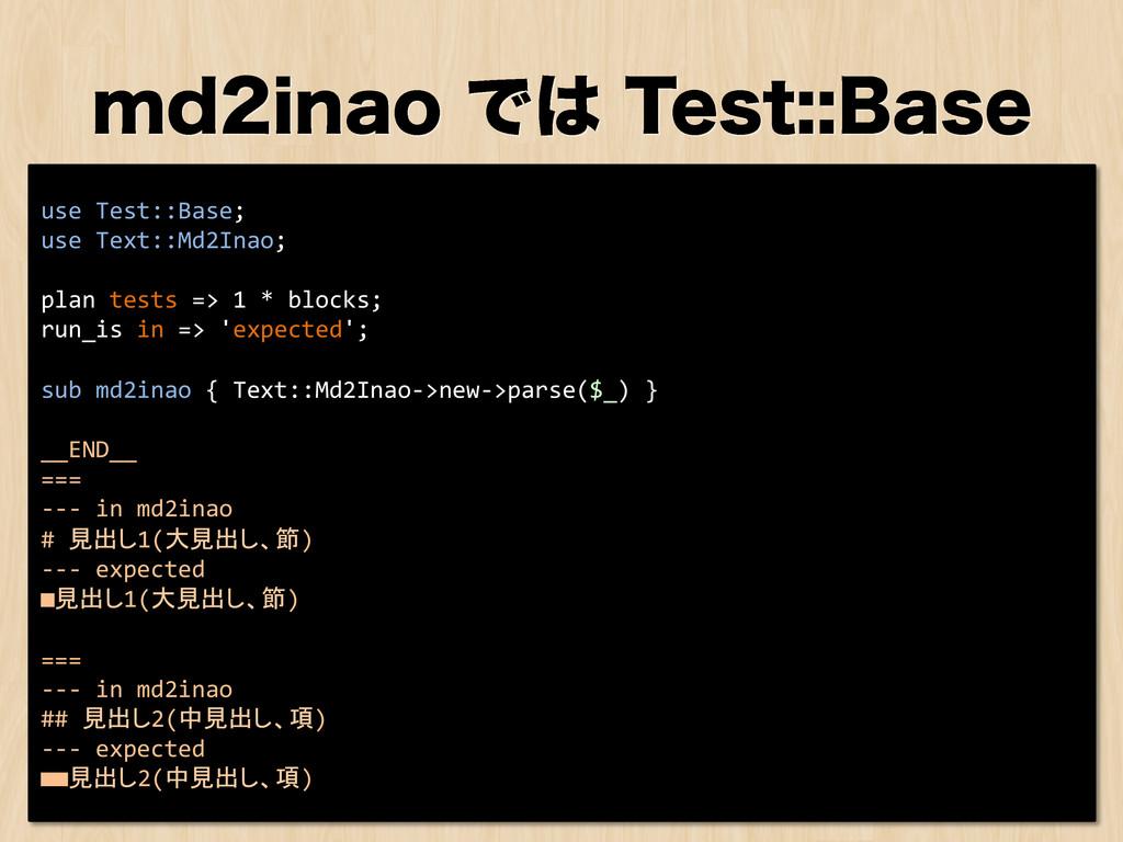 NEJOBPͰ5FTU#BTF use Test::Base; ...