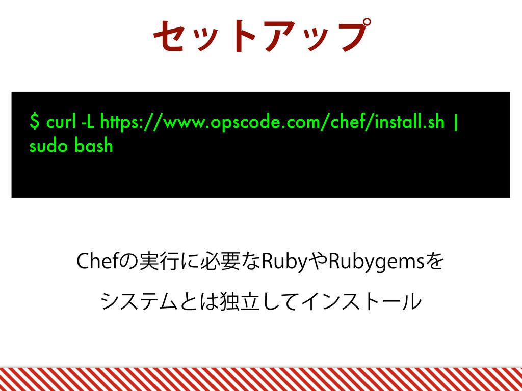ηοτΞοϓ $ curl -L https://www.opscode.com/chef/i...