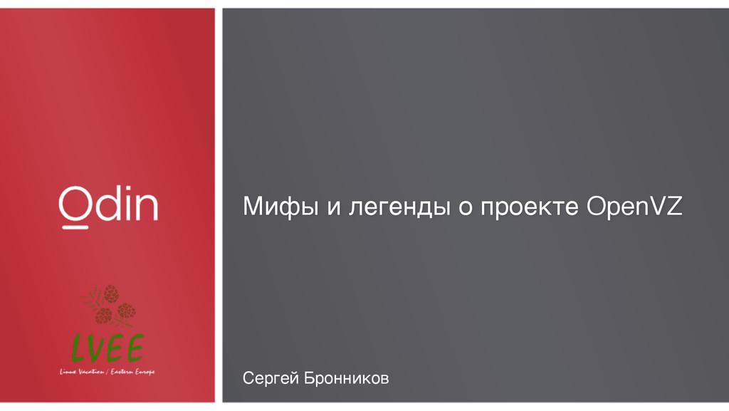 Мифы и легенды о проекте OpenVZ Сергей Бронников