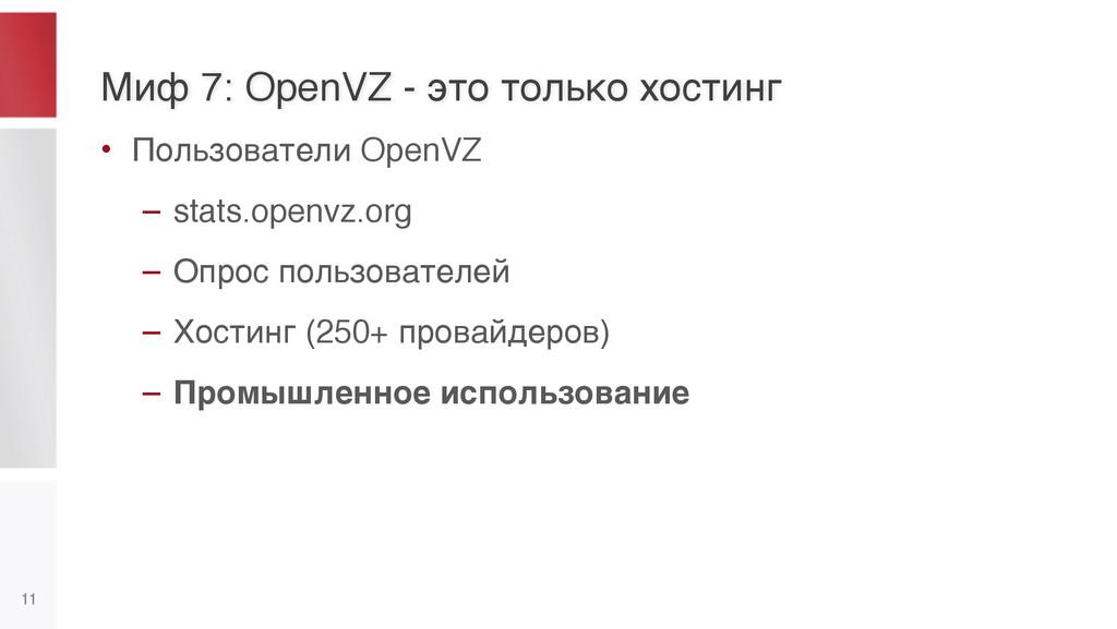 Миф 7: OpenVZ - это только хостинг • Пользовате...
