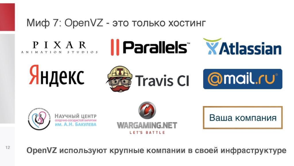 Миф 7: OpenVZ - это только хостинг 12 OpenVZ ис...
