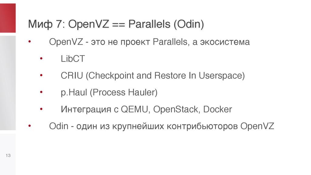 Миф 7: OpenVZ == Parallels (Odin) 13 • OpenVZ -...