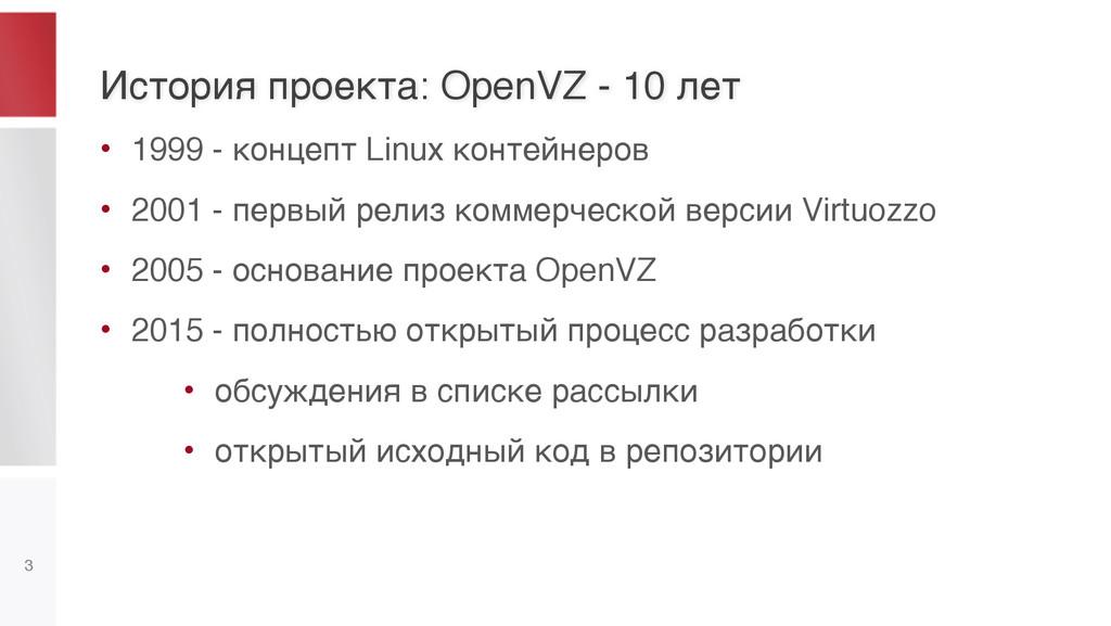 История проекта: OpenVZ - 10 лет 3 • 1999 - кон...