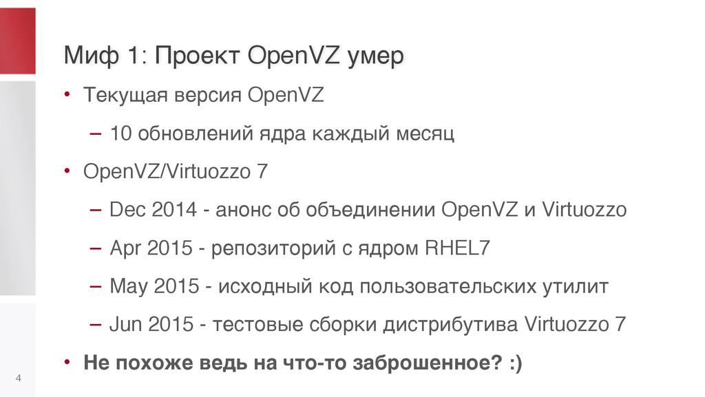 Миф 1: Проект OpenVZ умер • Текущая версия Open...