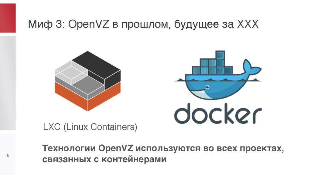 Миф 3: OpenVZ в прошлом, будущее за XXX 6 LXC (...