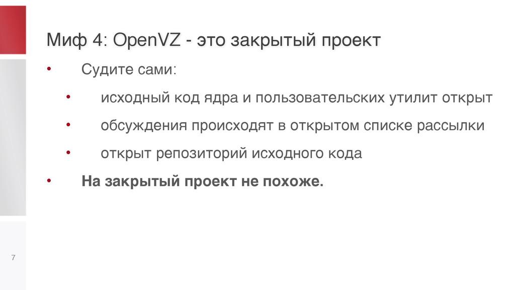 Миф 4: OpenVZ - это закрытый проект • Судите са...