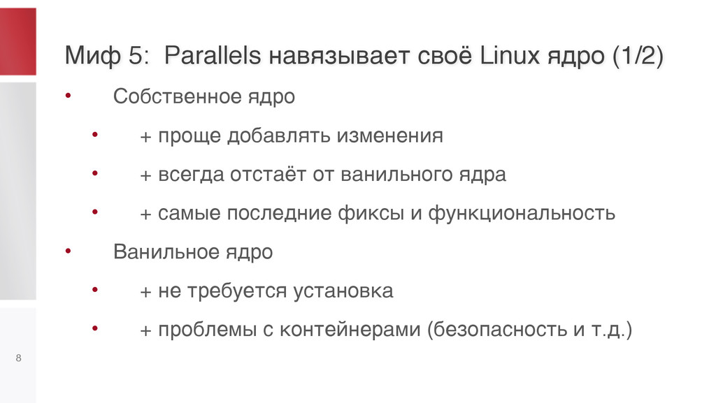 Миф 5: Parallels навязывает своё Linux ядро (1/...