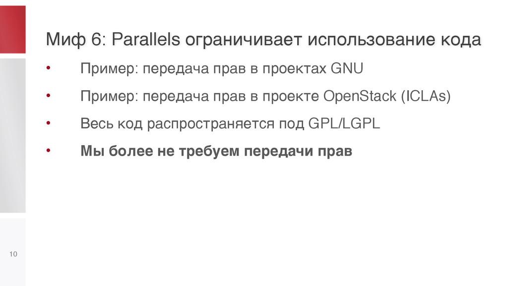Миф 6: Parallels ограничивает использование код...