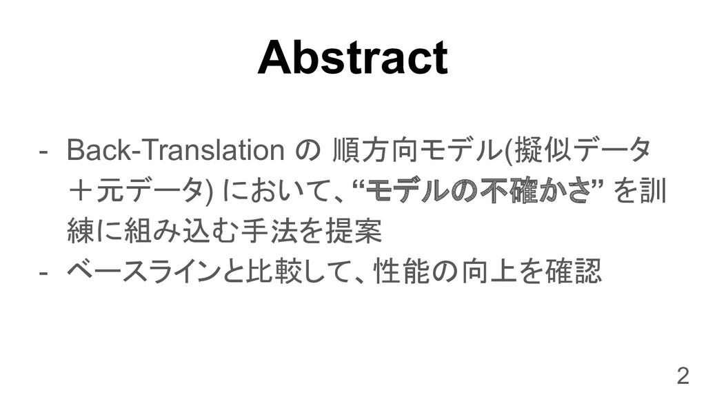 Abstract - Back-Translation の 順方向モデル(擬似データ +元デー...