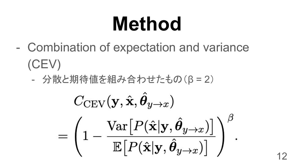 Method - Combination of expectation and varianc...