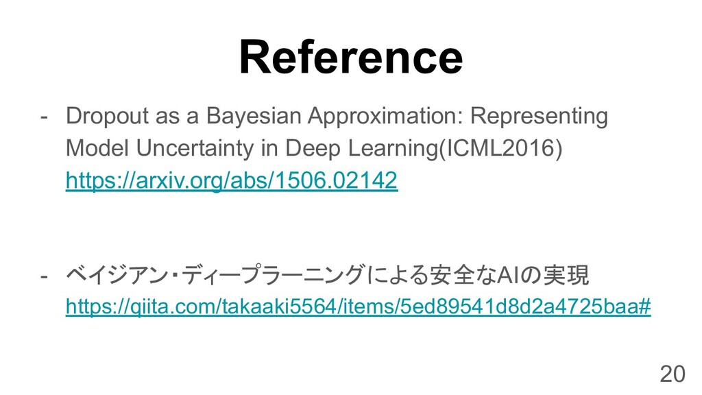 Reference - Dropout as a Bayesian Approximation...