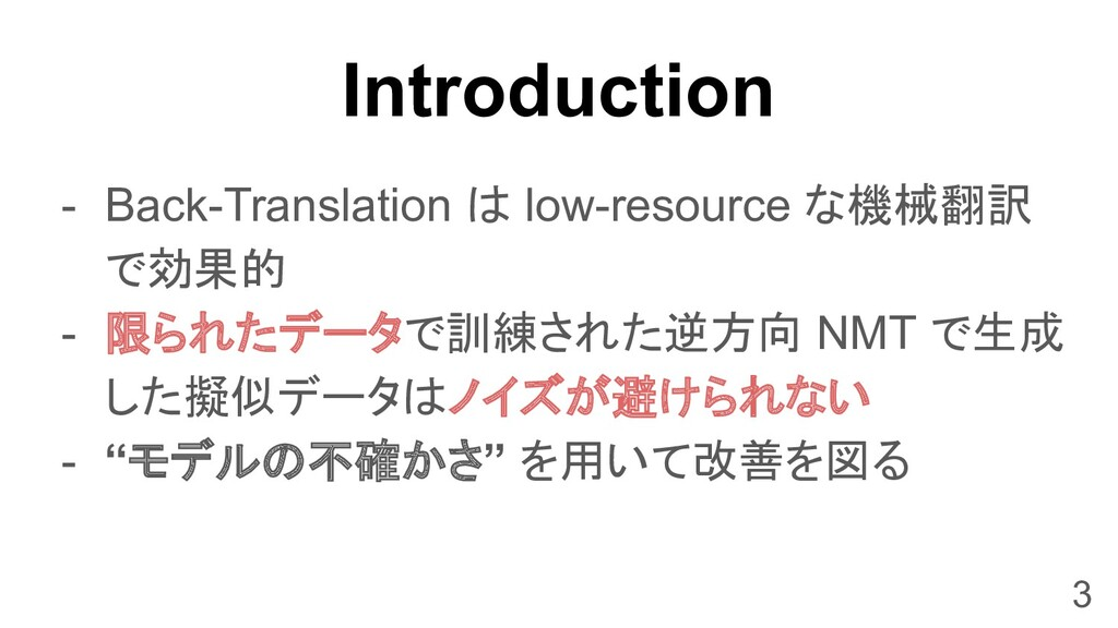 Introduction - Back-Translation は low-resource ...