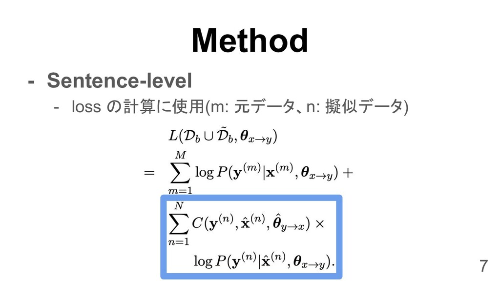 Method - Sentence-level - loss の計算に使用(m: 元データ、n...