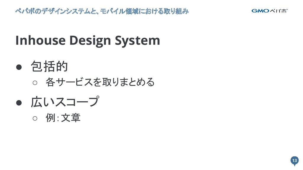 13 13 Inhouse Design System ペパボのデザインシステムと、モバイル領...