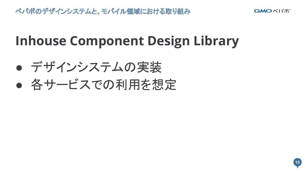 15 15 Inhouse Component Design Library ペパボのデザイン...