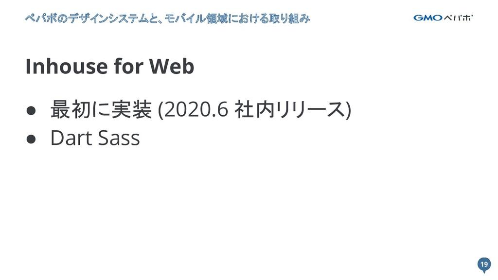 19 19 Inhouse for Web ペパボのデザインシステムと、モバイル領域における取...