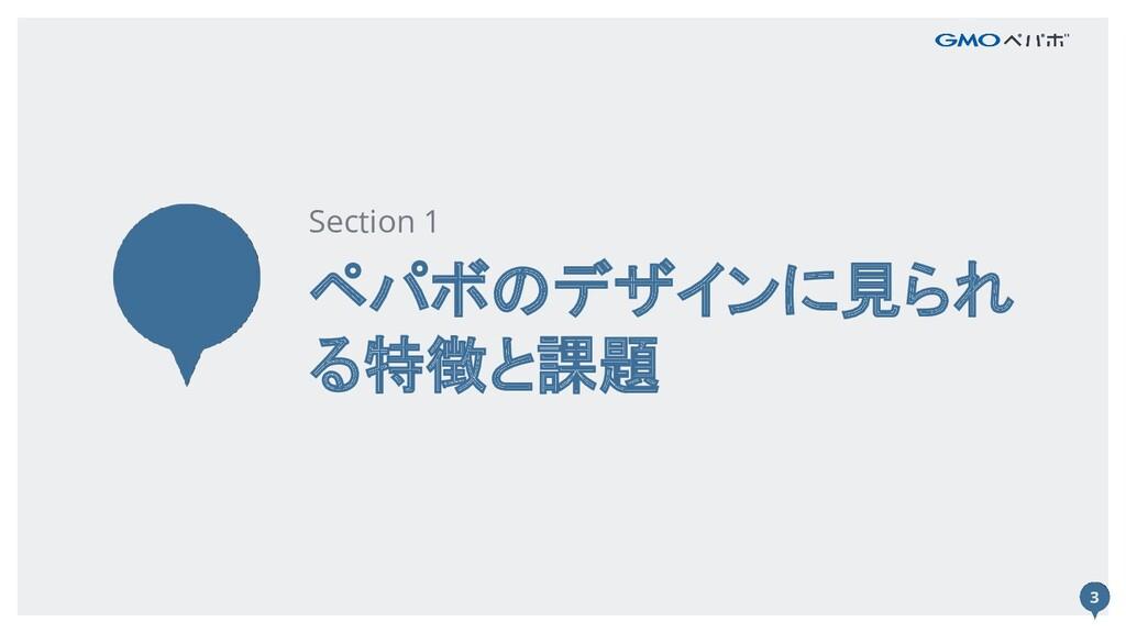 3 ペパボのデザインに見られ る特徴と課題 Section 1 3