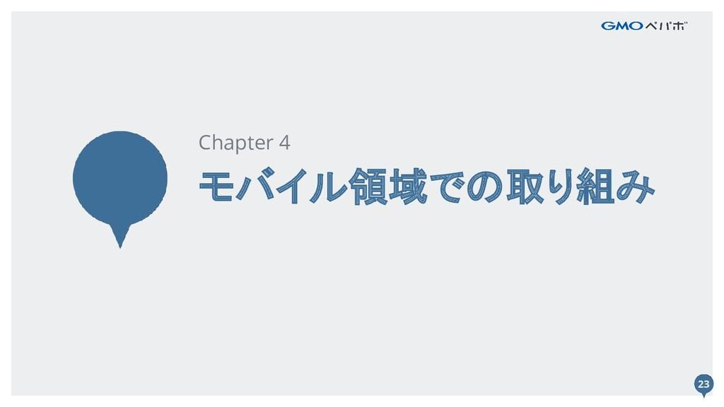 23 モバイル領域での取り組み Chapter 4 23