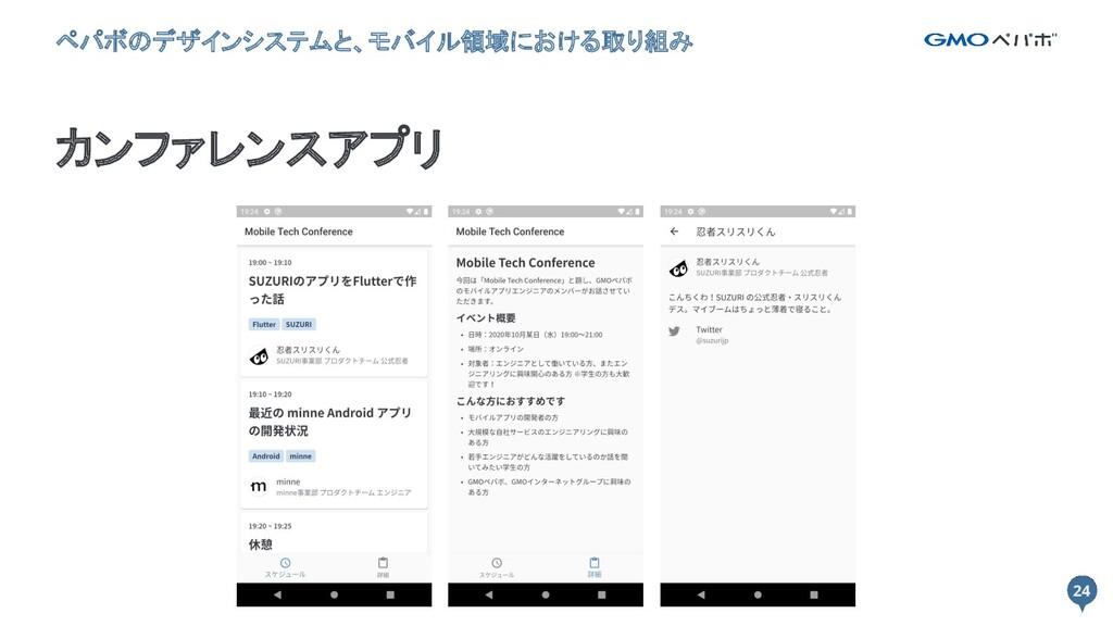 24 24 カンファレンスアプリ ペパボのデザインシステムと、モバイル領域における取り組み