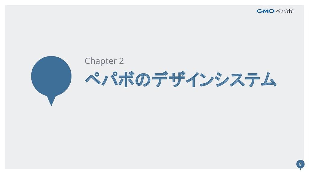 8 ペパボのデザインシステム Chapter 2 8