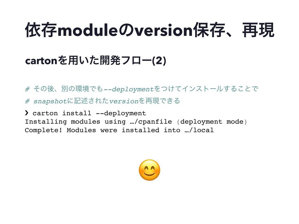 ґଘmoduleͷversionอଘɺ࠶ݱ # ͦͷޙɺผͷڥͰ--deploymentΛ...