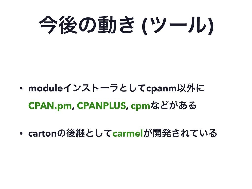 ࠓޙͷಈ͖ (πʔϧ) • moduleΠϯετʔϥͱͯ͠cpanmҎ֎ʹ CPAN.pm,...