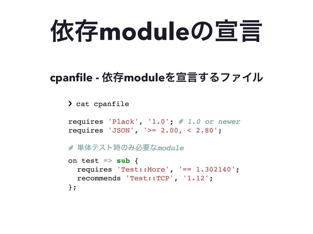 ґଘmoduleͷએݴ cpanfile - ґଘmoduleΛએݴ͢ΔϑΝΠϧ › cat c...