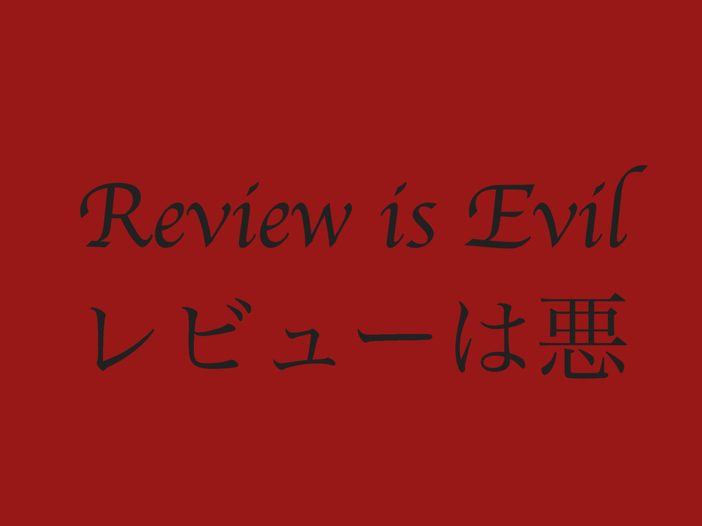 Review is Evil ϨϏϡʔѱ