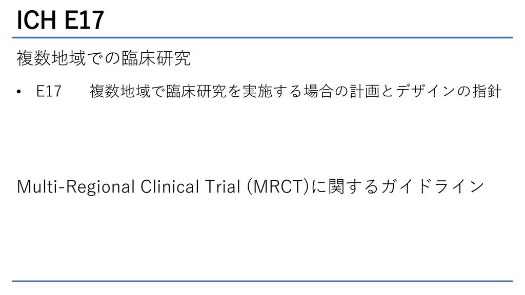 ICH E17 複数地域での臨床研究 • E17 複数地域で臨床研究を実施する場合の計画とデザ...