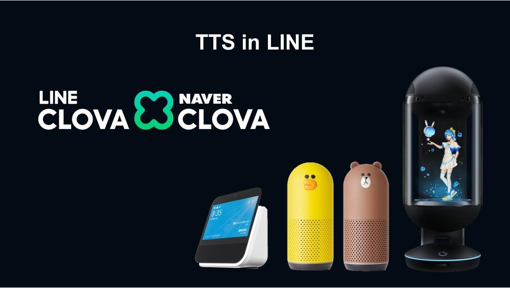 TTS in LINE