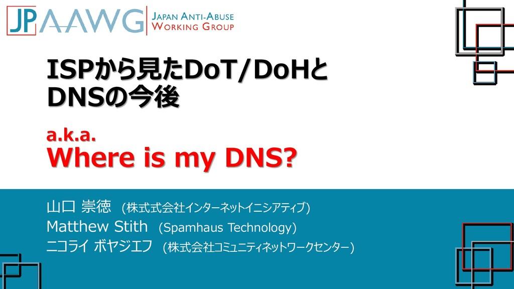 ISPから見たDoT/DoHと DNSの今後 山口 崇徳 (株式式会社インターネットイニシアテ...