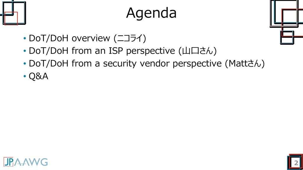Agenda 2 • DoT/DoH overview (ニコライ) • DoT/DoH fr...